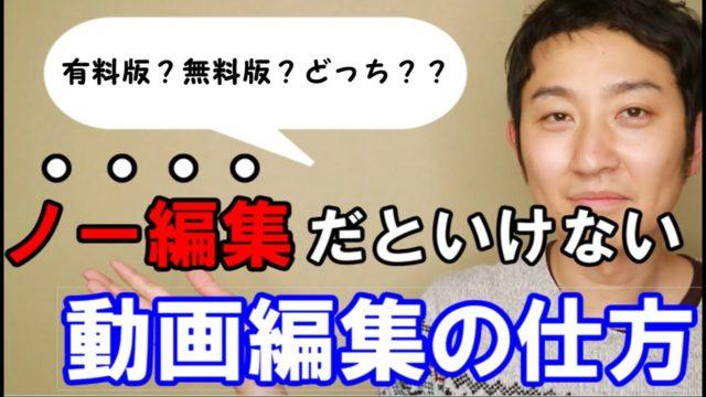 you tube無料動画編集aviutl