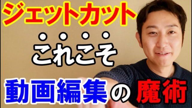 ジェットカット動画編集